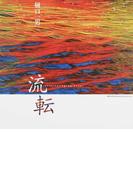 流転 (風景写真BOOKS Artist Selection)