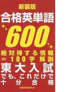 合格英単語600 東大入試でも、これだけで十分合格 新装版