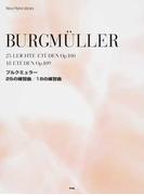 ブルクミュラー 25の練習曲/18の練習曲 第4版 (新ピアノ・ライブラリー)