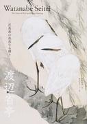渡辺省亭 花鳥画の孤高なる輝き