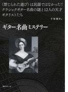 ギター名曲ミステリー 〈禁じられた遊び〉は民謡ではなかった!クラシックギター名曲の謎と12人の天才ギタリストたち