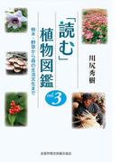 「読む」植物図鑑 樹木・野草から森の生活文化まで vol.3