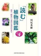 「読む」植物図鑑 樹木・野草から森の生活文化まで vol.4