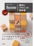 世界一わかりやすいIllustrator 操作とデザインの教科書 CC/CS6対応版