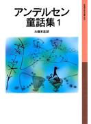 【全1-3セット】アンデルセン童話集(岩波少年文庫)