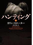 【全1-2セット】ハンティング(ハーパーBOOKS)