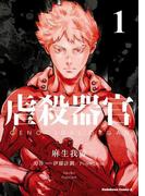 【全1-2セット】虐殺器官(角川コミックス・エース)
