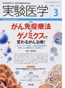 実験医学 Vol.35No.4(2017−3) 〈特集〉がん免疫療法×ゲノミクスで変わるがん治療!