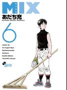 【6-10セット】MIX(ゲッサン少年サンデーコミックス)