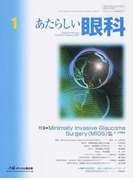 あたらしい眼科 Vol.34No.1(2017January) 特集・Minimally Invasive Glaucoma Surgery(MIGS)