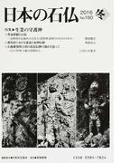 日本の石仏 No.160(2016冬) 特集▷生業の守護神