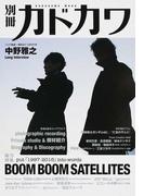 別冊カドカワ総力特集BOOM BOOM SATELLITES (カドカワムック)(カドカワムック)