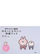 カナヘイの小動物ゆるっとかわいい刺繡ブック