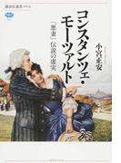 コンスタンツェ・モーツァルト 「悪妻」伝説の虚実 (講談社選書メチエ)(講談社選書メチエ)
