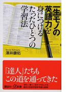 一生モノの英語力を身につけるたったひとつの学習法 (講談社+α新書)(講談社+α新書)