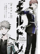 ギルドレ Guilty Children 2 滅亡都市 (講談社BOX)(講談社BOX)