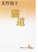 猫道 単身転々小説集 (講談社文芸文庫)(講談社文芸文庫)