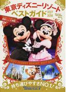 東京ディズニーリゾートベストガイド 2017−2018 (Disney in Pocket)(Disney in Pocket)