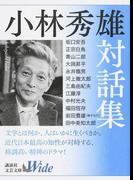 小林秀雄対話集 (講談社文芸文庫Wide)