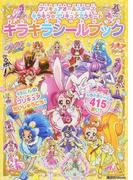 プリキュアオールスターズキラキラ☆プリキュアアラモードキラキラシールブック (講談社Mook)(講談社MOOK)