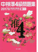 中検準4級問題集 第88回〜第90回 2017年版