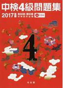 中検4級問題集 第88回〜第90回 2017年版