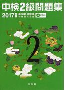 中検2級問題集 第88回〜第90回 2017年版