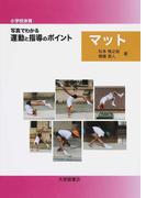小学校体育写真でわかる運動と指導のポイント マット