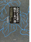 会沢正志斎の晩年と水戸藩 国立国会図書館所蔵『会沢正志斎書簡』解題と翻字