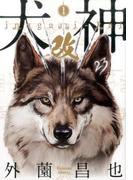 犬神改 1(SPコミックス)