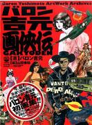 バロン吉元 画侠伝 Baron Yoshimoto Artwork Archives