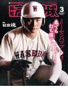 報知高校野球 2017年 03月号 [雑誌]