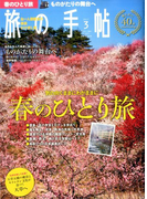 旅の手帖 2017年 03月号 [雑誌]
