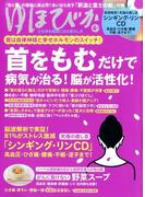 ゆほびか 2017年 04月号 [雑誌]