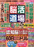 脳活道場 2017年 03月号 [雑誌]