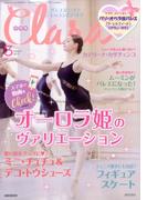 Clara (クララ) 2017年 03月号 [雑誌]