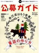 公募ガイド 2017年 03月号 [雑誌]