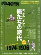 増刊昭和40年男 2017年 04月号 [雑誌]