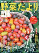 野菜だより 2017年 03月号 [雑誌]