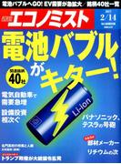 週刊 エコノミスト 2017年 2/14号 [雑誌]