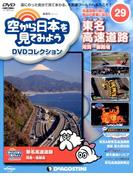 空から日本を見てみよう 2017年 3/7号 [雑誌]