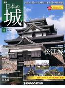 日本の城 改訂版 2017年 2/21号 [雑誌]