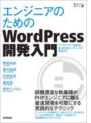 エンジニアのためのWordPress開発入門