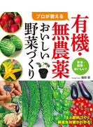 【期間限定価格】プロが教える有機・無農薬おいしい野菜づくり