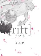 リフト【電子限定特典付き】(バンブーコミックス Qpaコレクション)