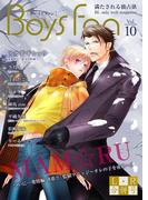 BOYS FAN vol.10(ボーイズファン)