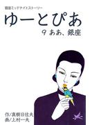 ゆーとぴあ~銀座ミッドナイトストーリー 9 ああ、銀座(マンガの金字塔)
