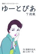 ゆーとぴあ~銀座ミッドナイトストーリー 7 約束(マンガの金字塔)