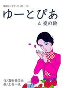 ゆーとぴあ~銀座ミッドナイトストーリー 4 夜の鈴(マンガの金字塔)