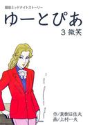 ゆーとぴあ~銀座ミッドナイトストーリー 3 微笑(マンガの金字塔)